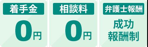 着手金0円、相談料0円、弁護士報酬成功報酬制、弁護士費用後払い